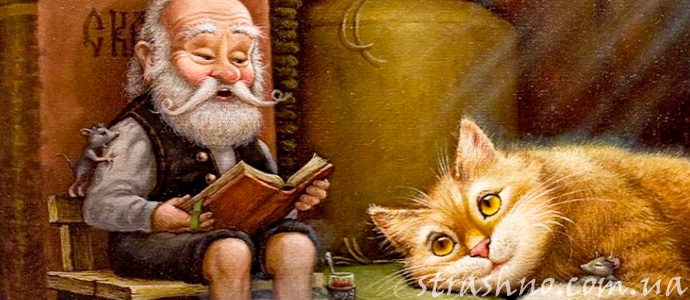 мистическая история о домовом