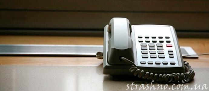 мистическая история о телефонном звонке