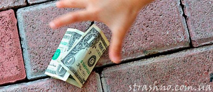 история о том, почему нельзя подбирать найденные деньги