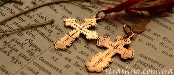 нельзя поднимать утерянные крестики
