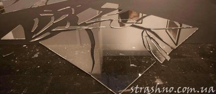 мистическая история о разбившемся зеркале