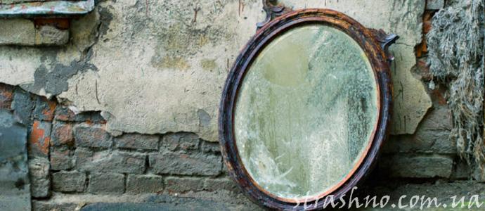 брошенное старое зеркало