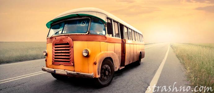 мистическая история о автобусе из прошлого