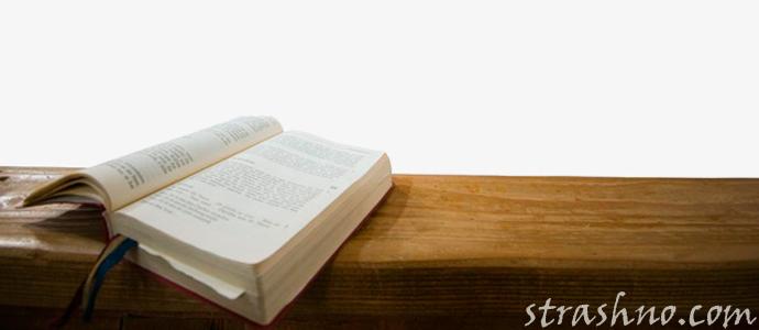 мистическая история о словах из книги