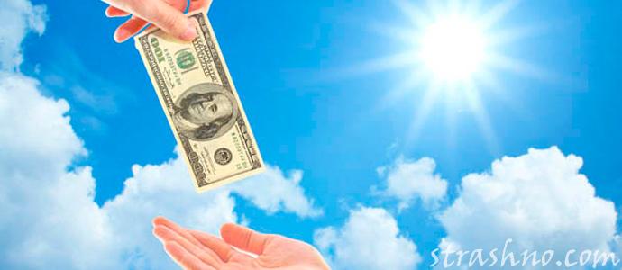 мистическая история о найденных деньгах