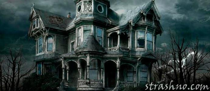 мистическая история о дом с привидениями прежних жильцов