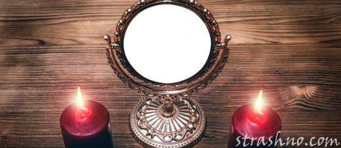 мистическая история о гадании на зеркале