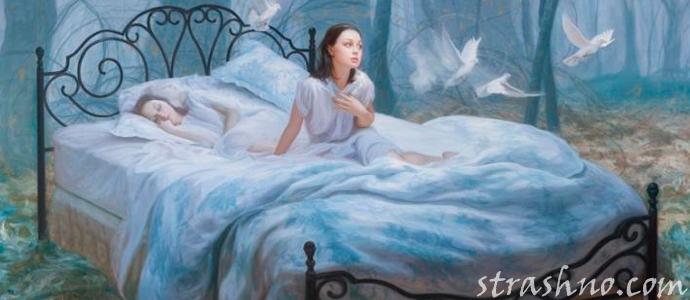 мистическая история о повторяющемся сне