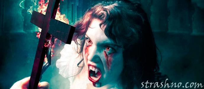 страшные истории о преступниках вампирах