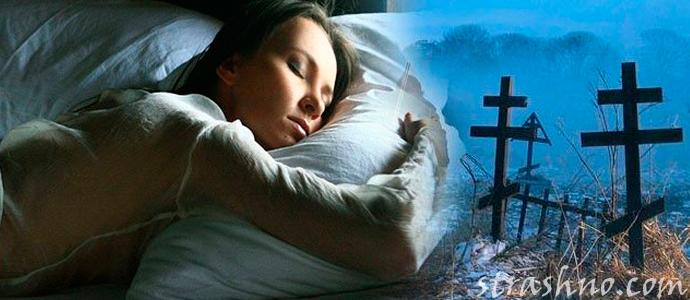 мистическая история о странном сне