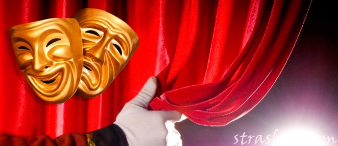 история о мистике в театре