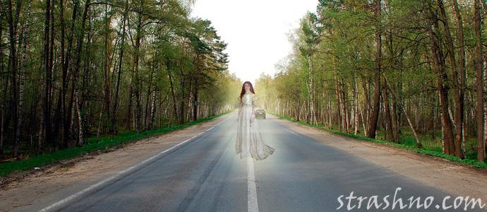 призрак невесты на дороге