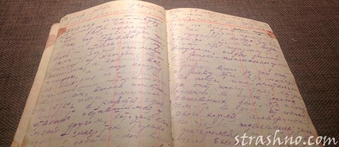 найденный дневник с мистическими записями
