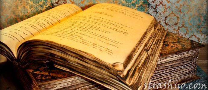 история о книге по черной магии