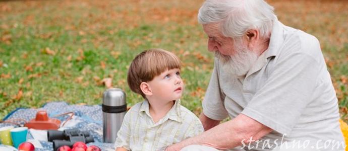 дед рассказывает внуку мистические истории