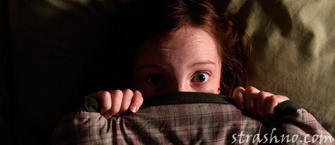 От страха спряталась под одеялом