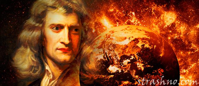 предсказания Исаак Ньютон