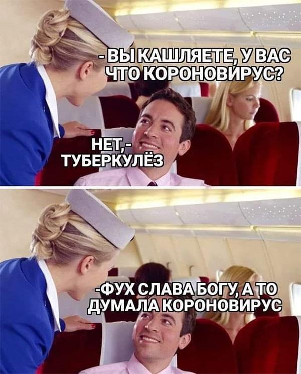 Стюардесса и пассажир