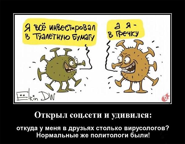 Политологи и Вирусологи