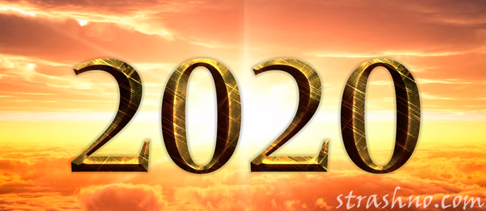 предсказание астрологов на 2020 год
