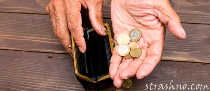 история о порче на деньги