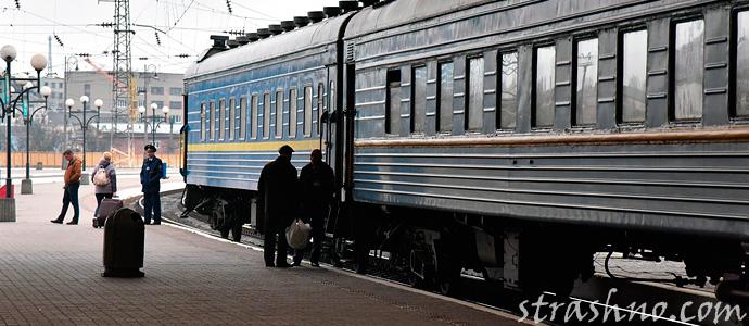 Отправка поезда