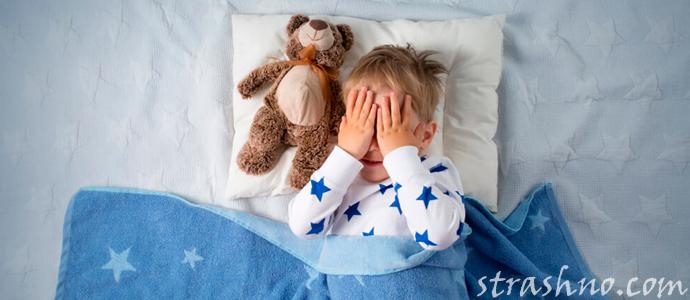 детские ночные страхи