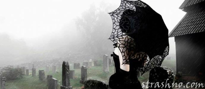 история вдовы о мистическом посещении кладбища