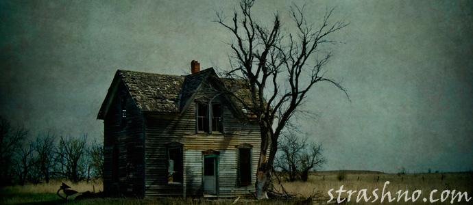 старый дом с привидениями