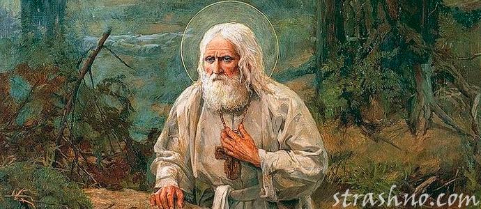 спасение от Серафима Саровского