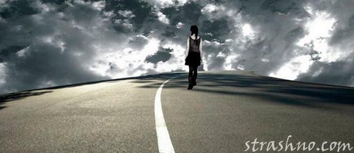 последний путь