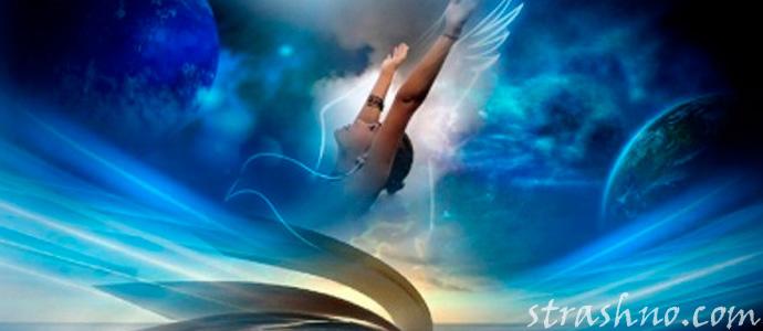 полет с ангелами во сне