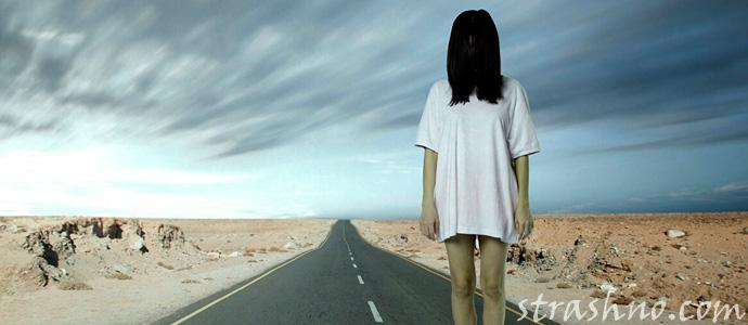 призрак девушки на дороге
