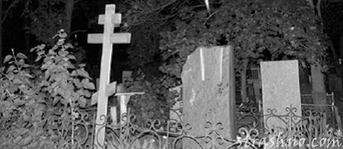 мистические истории о кладбище