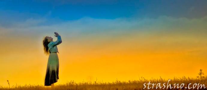 молитва за прощение