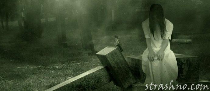 призрак убитой девушки