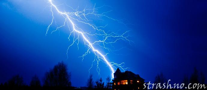 страшная молния