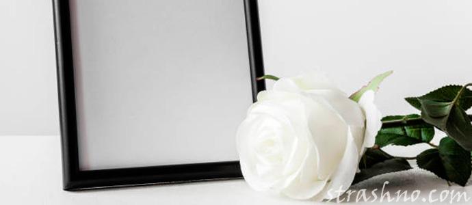 мистика с фотографией в черной рамке
