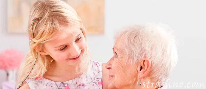 бабушка и внучка неожиданно нашли друг друга