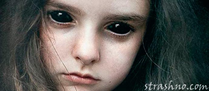 легенда о детях с черными глазами