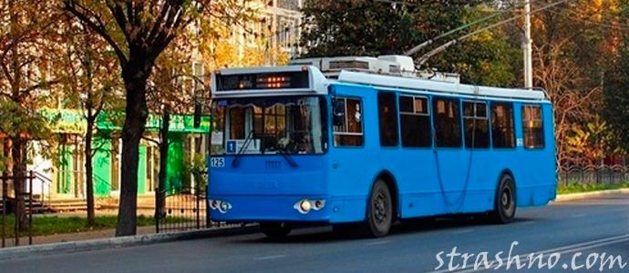 мистика в троллейбусе