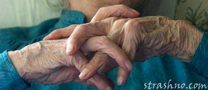 страшные руки старухи