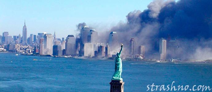 предсказание теракта 11 сентября