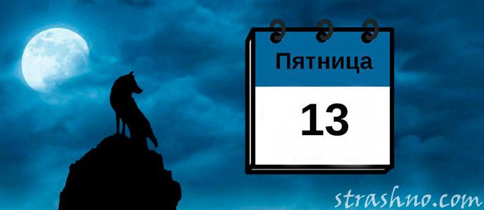 мистическое число календаря