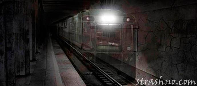 мистика в метро