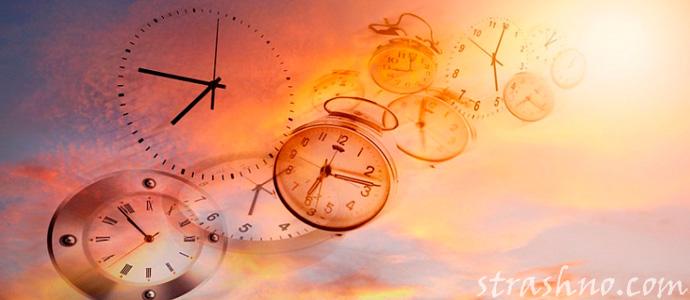 истории перемещения во времени