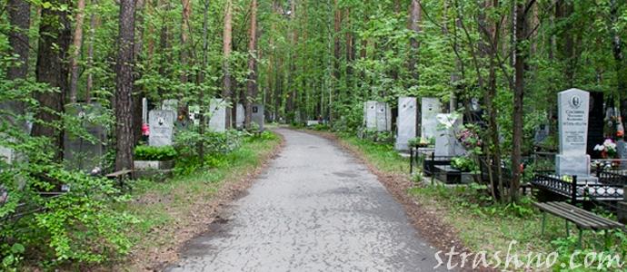 дорога через кладбище