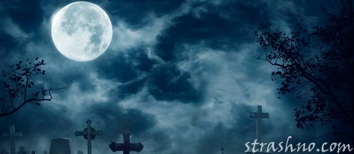 луна на кладбище